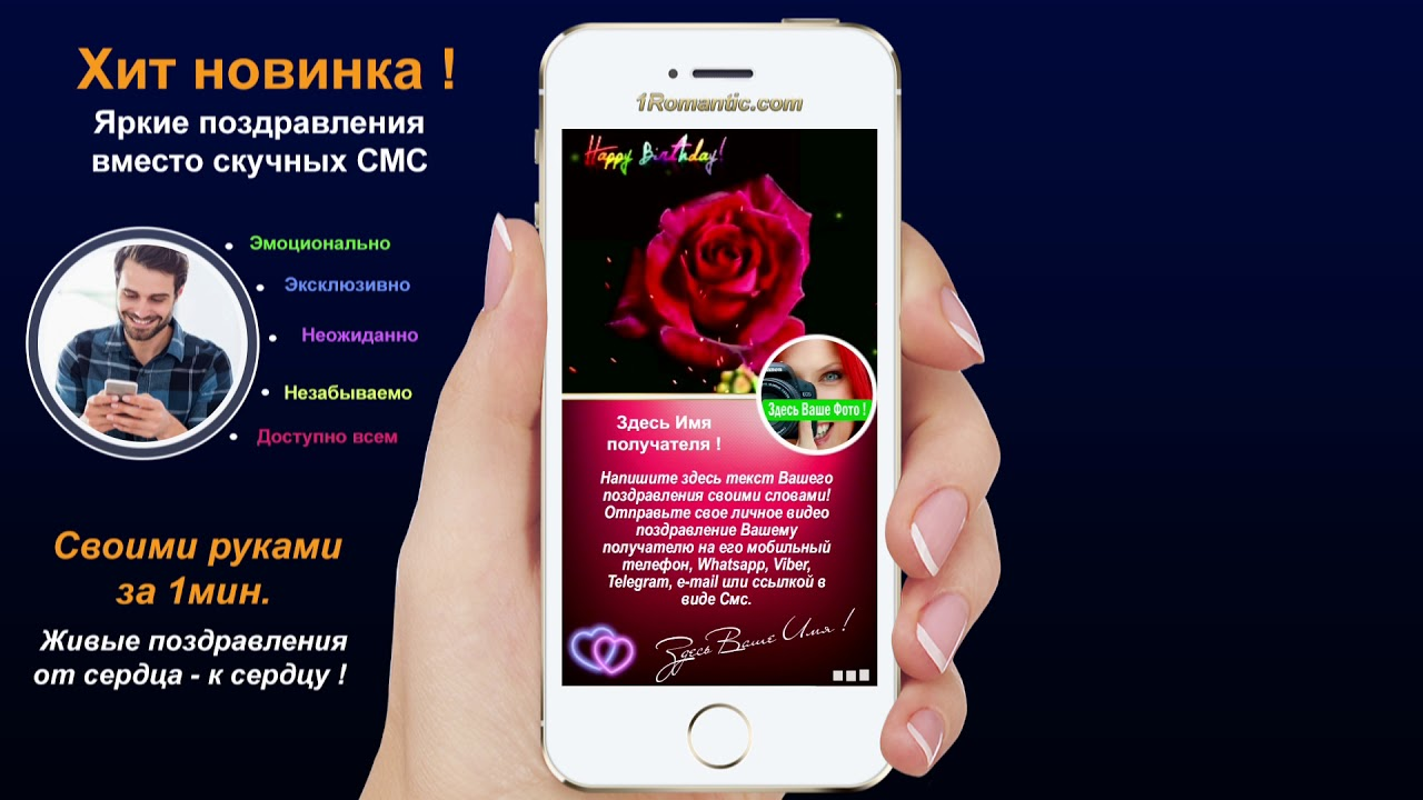 Поздравление с днем рождения на телефон -  Бархатная роза !