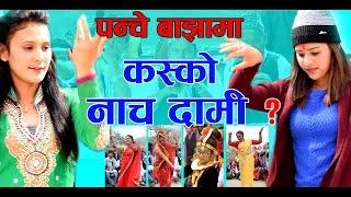 पन्चे बाझामा बाग्लुङका युवतिहरुको बबाल नाच \ Dance in panche baja by Baglung