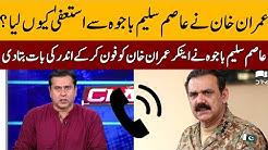 Asim Saleem Bajwa Told Inside Story of His Resignation To Anchor Imran Khan Clash GNN DE2H