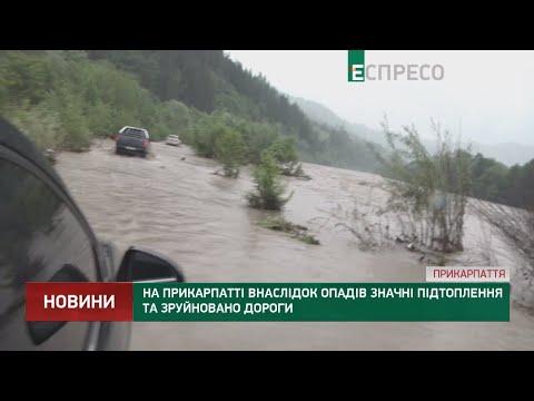 На Прикарпатті внаслідок опадів значні підтоплення та зруйновано дороги