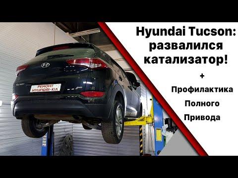 Хендай Туксон : развалился катализатор.  Заодно - профилактика полного привода  Hyundai Tucson.