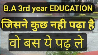 Education b.a 3rd year || most important question b.a 3rd year ||  question paper b.a 3rd year