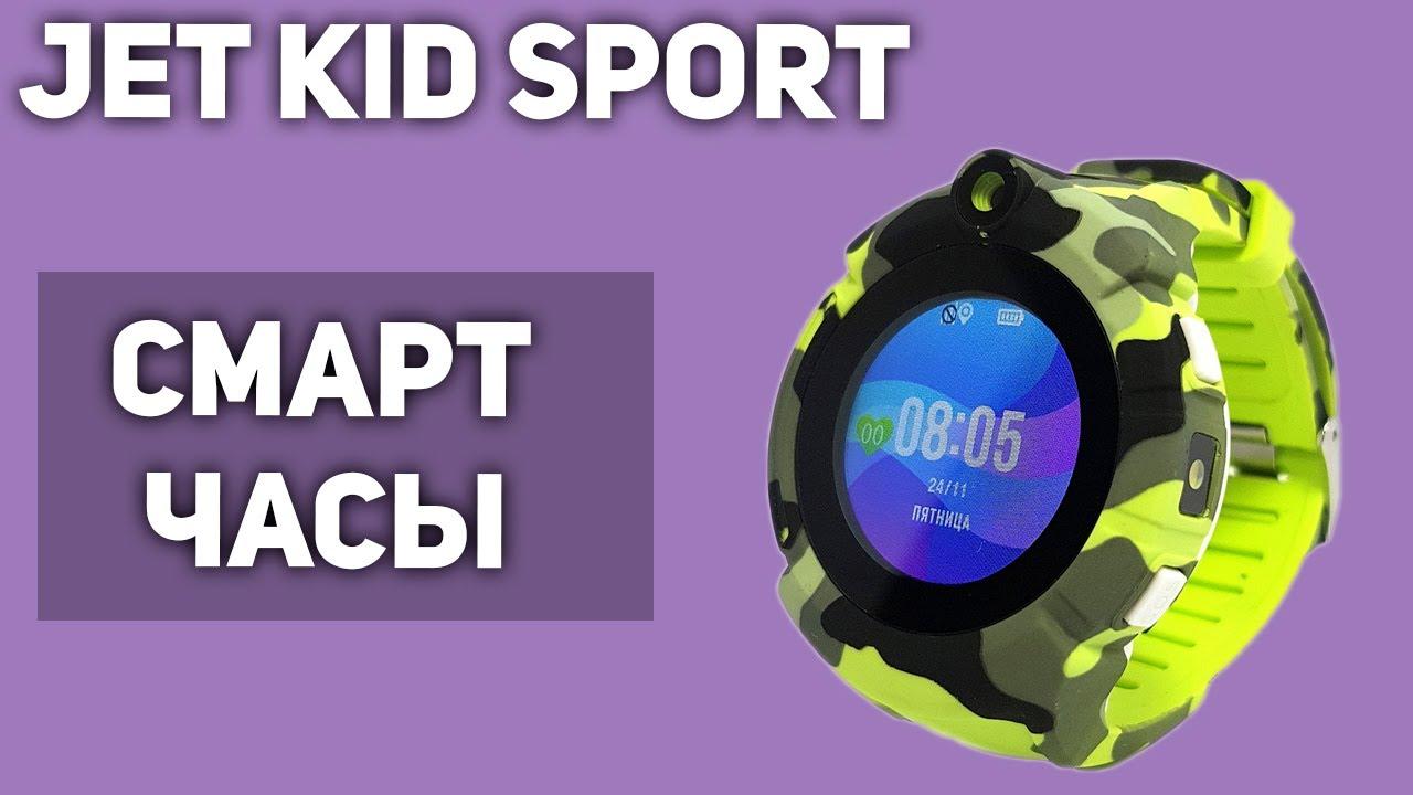 Детские смарт-часы Jet Kid Sport