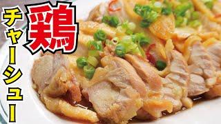 鶏チャーシュー|料理研究家リュウジのバズレシピさんのレシピ書き起こし