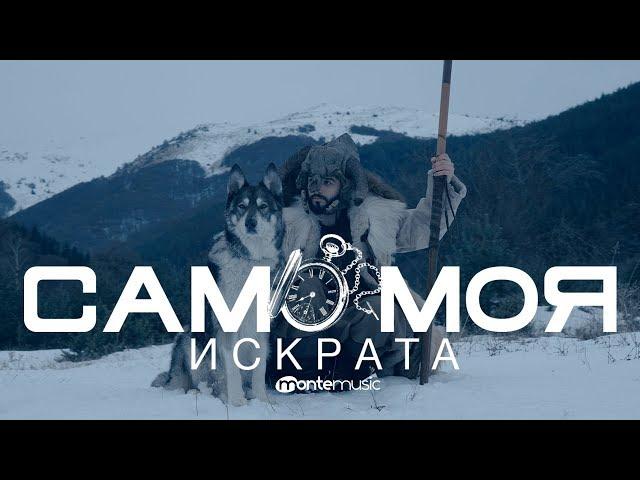 Iskrata - Само Моя (Official Video)