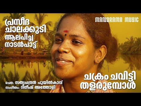 CHAKRAM CHAVITTI folk song by Praseetha Chalakkudy