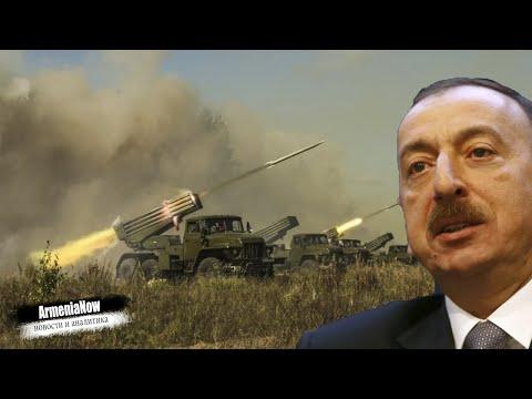 СРОЧНО!! Почему Алиев переходит к провокациям? Ильхам играет с огнем