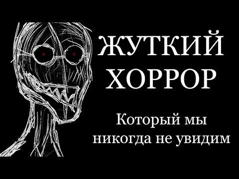 """ХОРРОР, КОТОРЫЙ МЫ НИКОГДА НЕ УВИДИМ — """"ИСТОРИЯ ВЕТРОВ"""""""