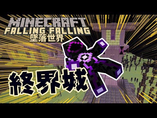 Minecraft生存 - 墜落世界 #24 勇闖終界城 終於不再是村民物語了