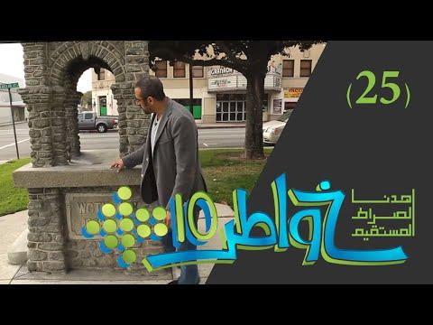 خواطر 10 - الحلقة 25 - رجس
