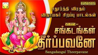 சதுர்த்தி விரதம் விநாயகர் பாடல் | சங்கடங்கள் தீர்ப்பவனே | Sangadangal Theerpavane | Vinayagar songs