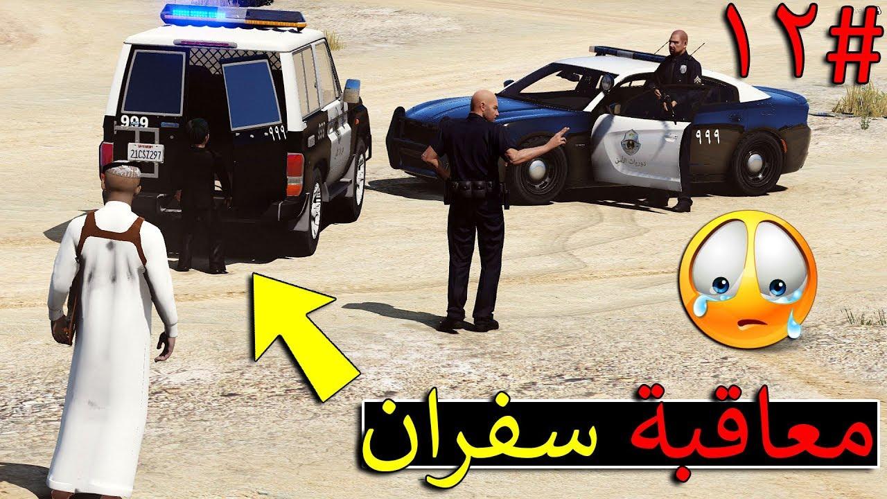 مسلسل 12 ابو سفران معاقبة سفران بالسجن يومين Gta 5 Youtube
