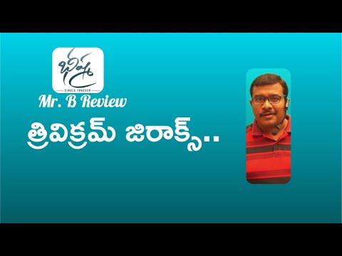 Bheeshma Telugu Movie Review And Rating | Nithin | Rashmika  | Venky Kudumula | Mr. B