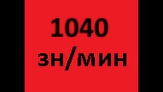 Абсолютный рекорд Рунета - 1040 символов в минуту