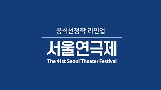 [제41회 서울연극제] 공식선정작 라인업