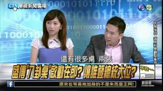 20150608華視新聞廣場:七星燈加持 王金平保黨籍