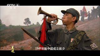 【足迹——银幕上的新中国故事】第二集:何政军讲述国旗、国歌、国徽的诞生过程