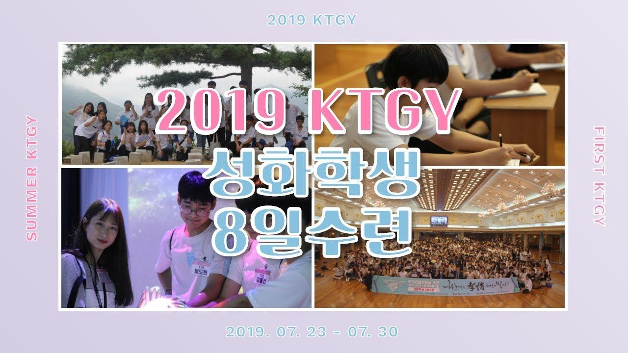 2019 KTGY  하계특별 성화학생 8일수련