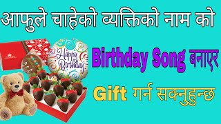 Make Birthday Song of you GF/BF And Friend's Name  [In Nepali]