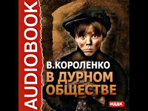 Дети Подземелья (Дурное общество) - В.Г. Короленко