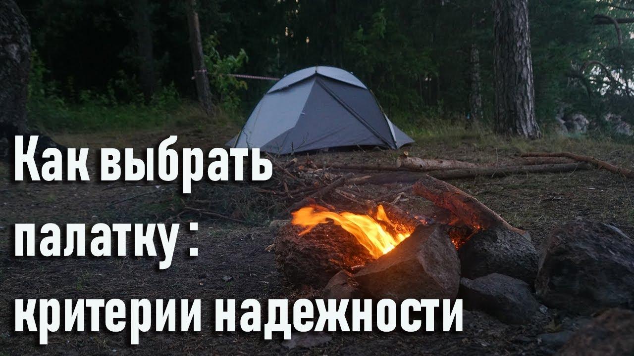 Как выбрать палатку в поход: критерии надежности