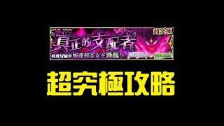 超究極攻略 真正的支配者 -美少女戰士【 怪物彈珠 Monster Strike /モンスト】