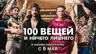 100 ВЕЩЕЙ И НИЧЕГО ЛИШНЕГО   Трейлер   Смотрите с 9 мая