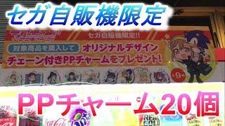 【ラブライブ!】セガ自販機限定PPチャームコンプ狙いでドリンク20本開封!
