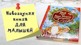 Все про Деда Мороза и Снегурочку - Обзор классной новогодней книги!