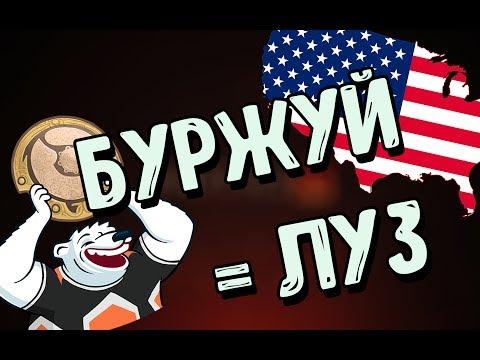 видео: Ненавижу буржуев в доте [by azazin]