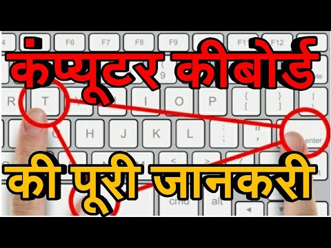 Computer shortcut key | shortcut key of computer | keyboard