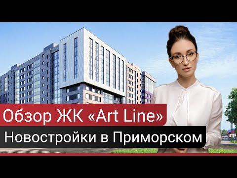 Обзор ЖК Аrtline от Setl Sity [2019] Приморский район СПб
