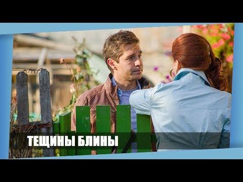 ФИЛЬМ ЗАСТАВИТ ПОЛОМАТЬ ГОЛОВУ НАД СЮЖЕТОМ ! ТЕЩИНЫ БЛИНЫ Русские мелодрамы, hd - Видео онлайн