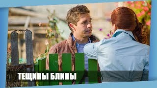 ФИЛЬМ ЗАСТАВИТ ПОЛОМАТЬ ГОЛОВУ НАД СЮЖЕТОМ ! ТЕЩИНЫ БЛИНЫ Русские мелодрамы, hd