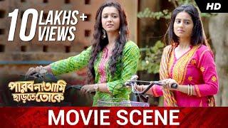 প্রেম উল্টে গেল ? | Bonny | Kaushani | Parbona Ami Chharte Toke | Movie Scene | SVF