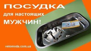 Посуда для настоящих мужчин. Магнитный лоток для мелких металлических частей.