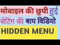 (हिंदी) Hidden secret setting in Android you should know 2017 || by technical boss