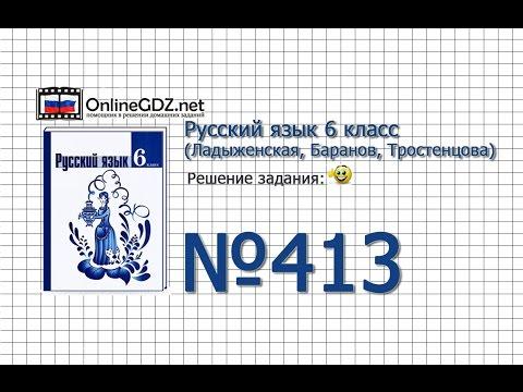 Задание № 413 — Русский язык 6 класс (Ладыженская, Баранов, Тростенцова)