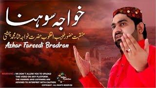 Khwaja Sohna - Manqabat Hazrat Khwaja Sana Mohammad Chishti - Azhar Fareedi Bradran - 2019-20