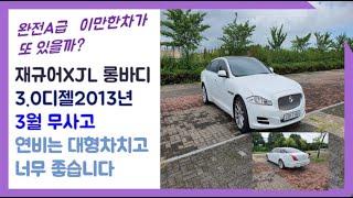 아름다운차판매합니다재규어XJL3.0디젤롱바디,장단점간단…