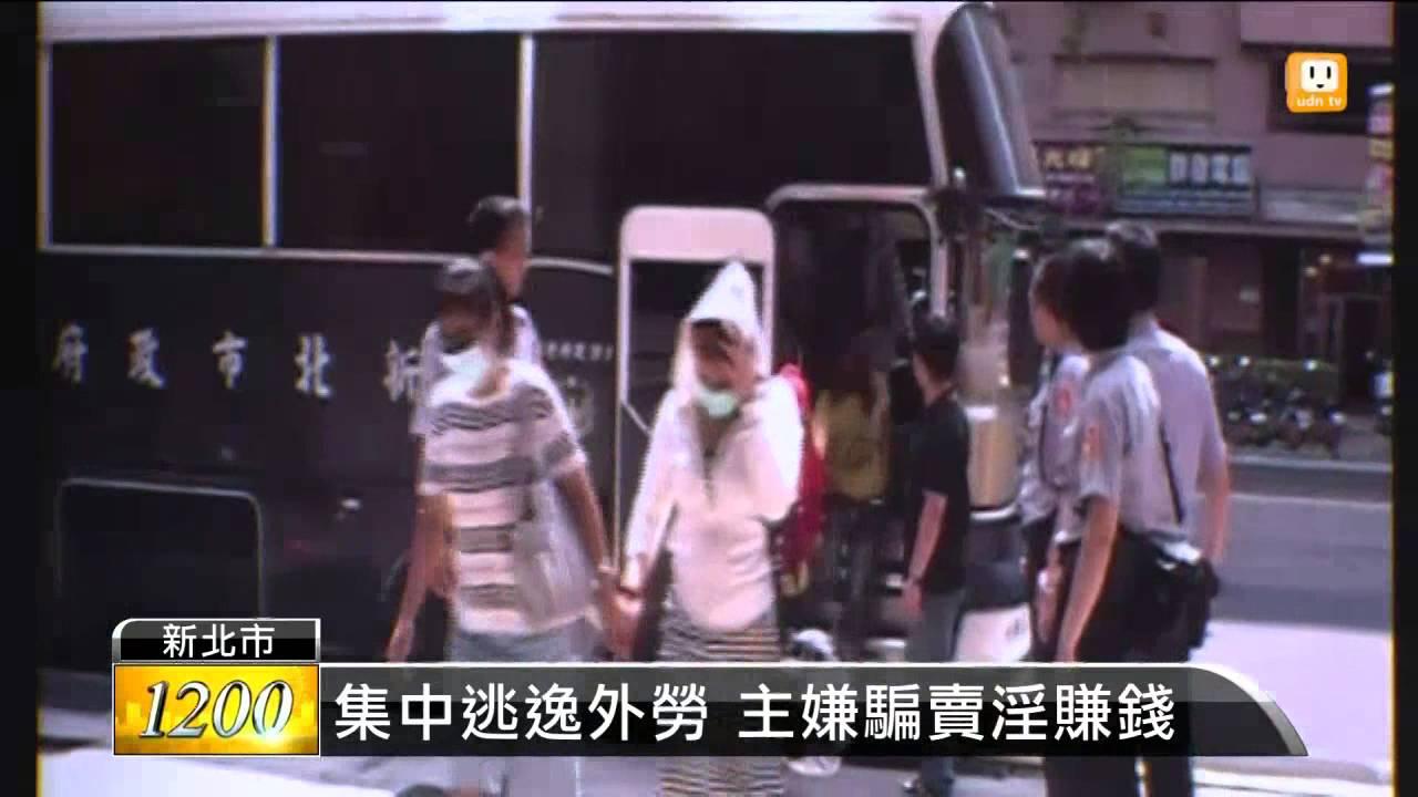 【2014.09.14】10坪擠25女 印尼外勞淪賣淫集團 -udn tv - YouTube