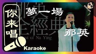 (你来唱) 夢一場 那英 伴奏/伴唱 Karaoke 4K video