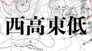 【お天気雑学】西高東低