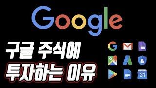 구글에 투자하는 이유ㅣ구글 주식 투자의 기초ㅣ구글은 왜…