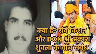 रवि किशन शुक्ला और DON श्री प्रकाश शुक्ला के बीच क्या है खास रिश्ता? Gorakhpur - Mamkhor