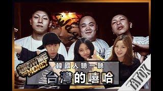 TATOK聽聽看台灣嘻哈!兄弟本色,頑童MJ116(幹大事,fly out,辣台妹)타톡! 대만의 힙합을 들어보았다! thumbnail