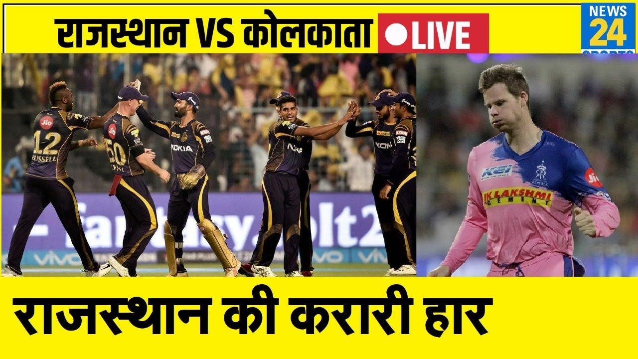 IPL LIVE: कोलकाता ने रोका राजस्थान का विजयरथ। KKR vs RR
