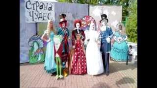 Супер шоу Алиса в Стране Чудес