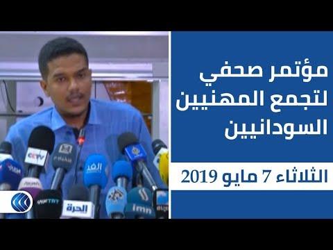 شاهد .. مؤتمر صحفي لتجمع المهنيين السودانيين