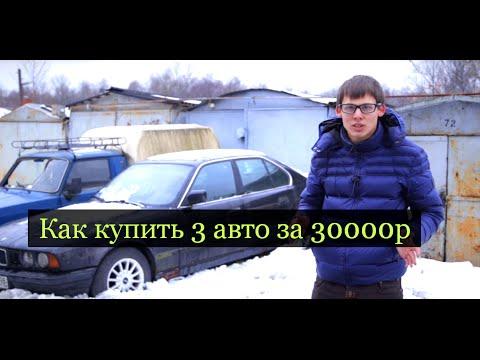 Покупаем 3 автомобиля за 30000 рублей! Инвестиция или провал